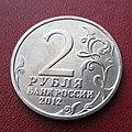 Ermolov moneta avers.JPG