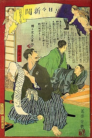 Etō Shimpei - Etō Shimpei during the Saga Rebellion (Tōkyō Nichinichi Shimbun, Utagawa Yoshiiku, 1874)