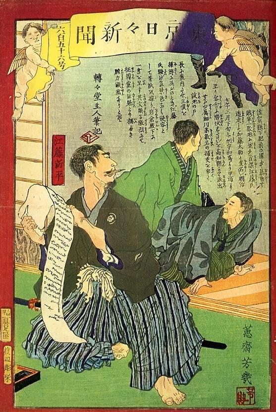 Eto Shimpei at Saga Rebellion
