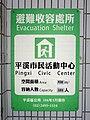 Evacuation Shelter sign on Pingxi Civic Center 20190908.jpg
