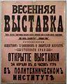 Expo Omsk Spring 1919.jpg