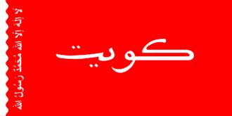 Flag of Kuwait - Image: Flag of Kuwait 1956 1961 For maritime use style 1