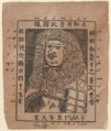 Frederick William 1685 woodcut.png