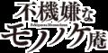 Fukigen na Mononokean logo.png