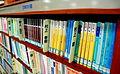 Fukuoka City Public Library (2201154175).jpg