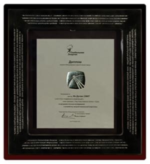 Global Energy Prize - Diploma