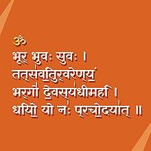 Gayatri Mantra | Revolvy
