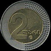Ge-money-lari-coin-2-rev.jpg