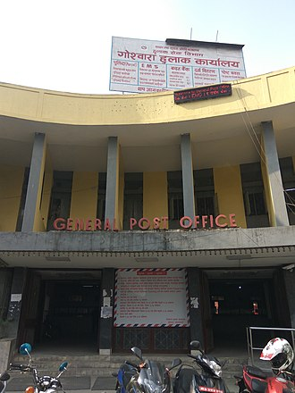 Nepal Post - Headquarter of Nepal Government Postal Services Department