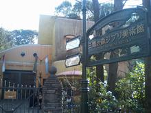 Une visite « Animée » du Japon