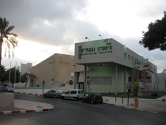 Givatayim Theater