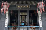 Grand hall of Wang Shouren's Residence.JPG