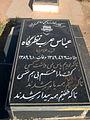 Gravestone of Abbas Arab Nazargah son of Gholam Reza - Khorombek cemetery - Nishapur.JPG