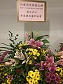 HKCL CWB 香港中央圖書館 Hong Kong Central Library 展覽廳 Exhibition Gallery 國際攝影沙龍展 PSEA photo expo flowers sign Oct 2016 SSG 03.jpg
