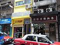 HK 上環 Sheung Wan 10 Bonham Strand shops June-2012.JPG