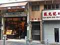 HK 中環 Central Soho 士丹頓街 Staunton Street 翠文樓 shops 甄光記 Yan Kong Kee Dec-2011.jpg