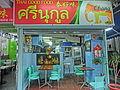 HK 九龍城 Kln City 城南道 South Wall Road Feb-2014 ZR2 Tsang Fuk House shop Thai Good Food name sign Chang Beer.JPG