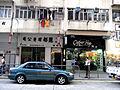HK San Po Kong 衍慶街 Yin Hing Street barber shops a.jpg