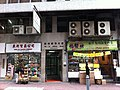 HK Sheung Wan 91-97 Jervois Street Tung Lee Commercial Building shops Nov-2012.JPG