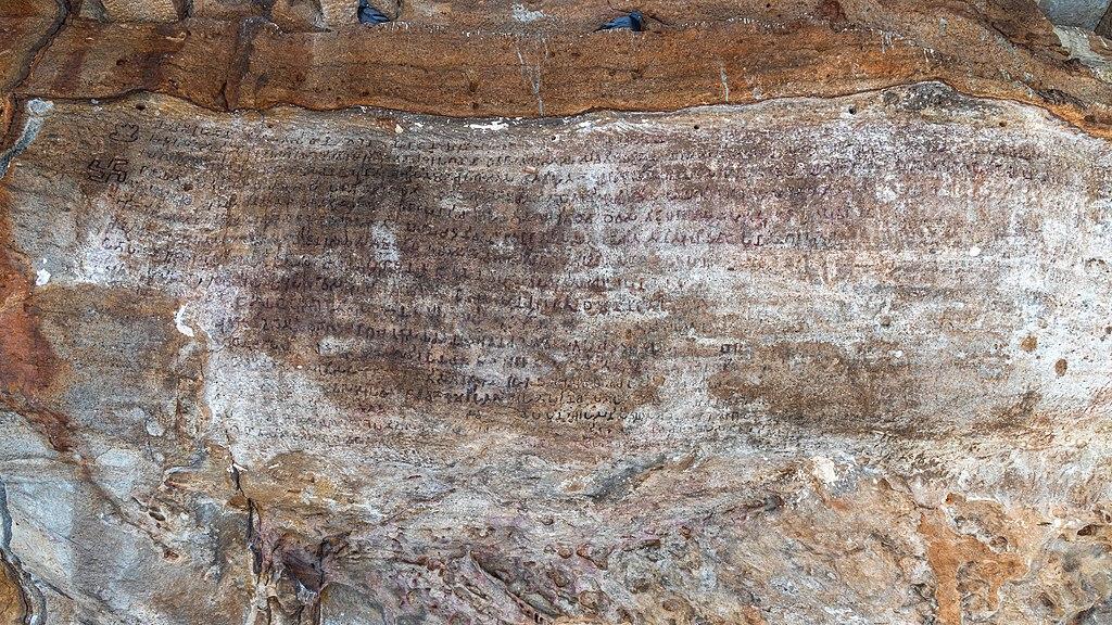 Hathigumpha inscription on Kharavela