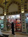 Hedayat Little Bazaar- Near Holy shrine of Imam Reza - Mashhad 06.JPG