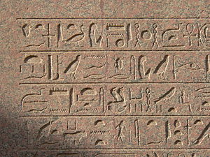 Night (hieroglyph) - (Example hieroglyph relief).