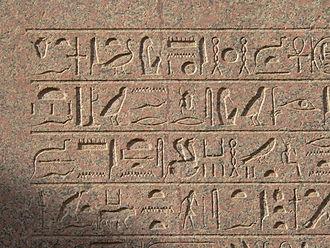 Night (hieroglyph) - (Example hieroglyph relief).