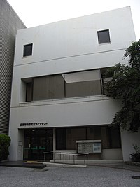 Hiroshima City Cinematographic and Audio-Visual Library 201006.JPG