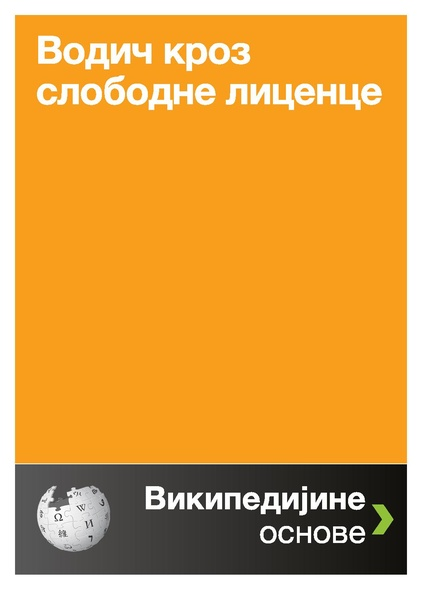 Датотека:Introduction to free licenses 20022015 Printer.pdf