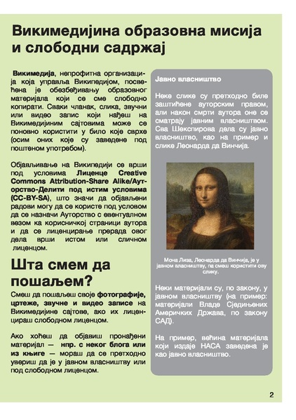 Датотека:Introduction to free licenses 20022015 Printer.pdf