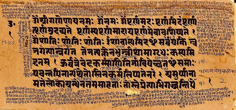 Isha Upanishad Verses 1 to 3, Shukla Yajurveda, Sanskrit, Devanagari