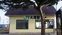 JR Muroran-Main-Line Ōkishi Station building.jpg