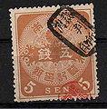 Japanesu Revenue stamp 5sen.JPG