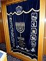Jerusalem synagogue Parochet Tribes of Israel 2.jpg