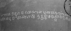 Assamese alphabet - Kanai-boroxiboa rock inscription, 1207 CE, shows proto-Assamese script