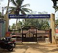 Karppillikavu Sree Mahadeva Temple Manjapra Gate.JPG