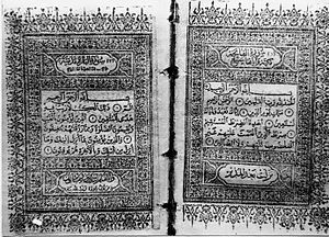 Uzi Narkiss - Pages from the Holy Quran taken from the body of Abdul Kader al-Husseini's body by Uzi Narkiss