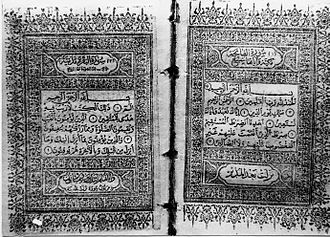 Uzi Narkiss - Pages from the Quran taken from the body of Abdul Kader al-Husseini's body by Uzi Narkiss