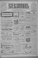 Kievlyanin 1902 146.pdf