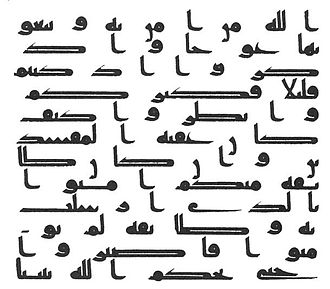 Arabic diacritics - Image: Kufic Quran, sura 7, verses 86 87