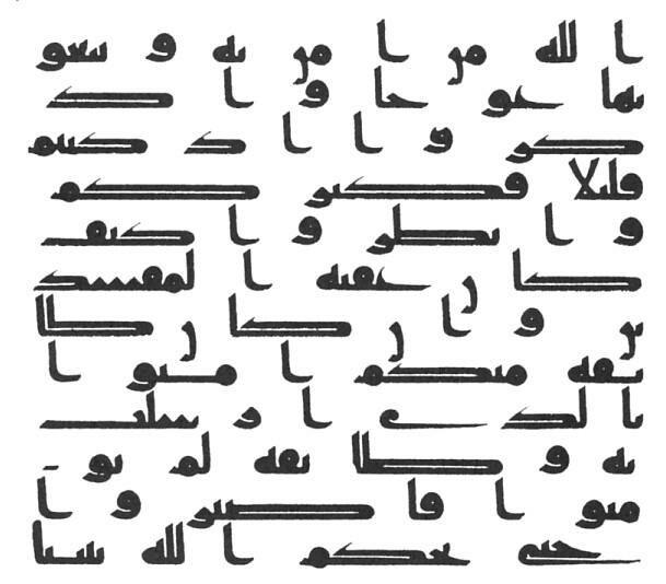 Kufic Quran, sura 7, verses 86-87