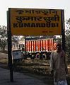 Kumardubi Railway Station nameplate.JPG