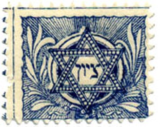 Zion - Ephraim Moses Lilien, Stamp for the Jewish National Fund, Vienna, 1901-2. The symbolic design presents a Star of David containing the word Zion in the Hebrew alphabet.