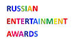 Logo RUSSIAN ENTERTAINMENT AWARDS.jpg