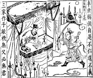 Ding Yuan - A Qing dynasty illustration of Lü Bu murdering Ding Yuan.