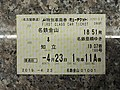 MT-Mu-ticket-bought-with-discount-ticket.jpg