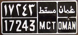 Vehicle registration plates of Oman -  Old Registration plate from Oman