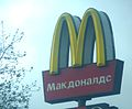 MacDonalds 02 (4115673396).jpg