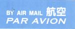 Mail label of Nippon Yū-sei Kabushiki-gaisha - By Air Mail.png