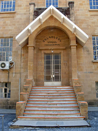 Melkonian Educational Institute - Image: Melkonian entrance